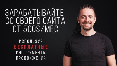Бесплатный курс по созданию своего сайта и блога с нуля + продвижение + заработок на нем от 500$/мес!